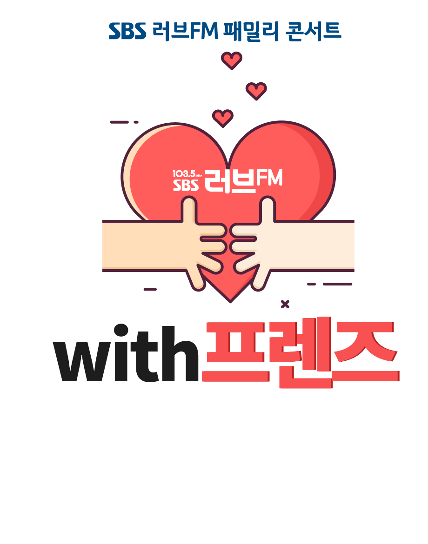 SBS LOVE FM FAMILY CONCERT 103.5MHz SBS 러브FM width 프렌즈 2017.12.14 THU. PM7-9 상암 SBS 프리즘타워 공개홀