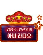김흥국안선영의 아싸라디오