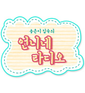 송은이김숙의 언니네 라디오