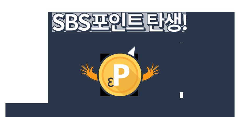 SBS포인트 탄생!