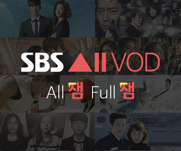 SBS ALLVOD All잼 Full잼