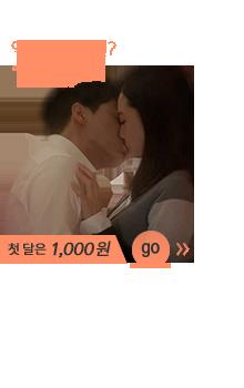 역대급 키스씬? 인정 첫 달은 1,000원 go