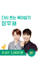 다시 쓰는 육아일기 미우새 첫 달은 1,000원 go