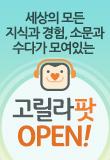 세상의 모든 지식과 경험, 소문과 수다가 모여있는 고릴라 팟 Open!