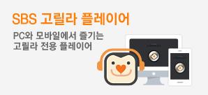 SBS 고릴라 플레이어 - PC와 모바일에서 즐기는 고릴라 전용 플레이어