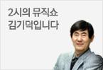2시의 뮤직쇼 김기덕입니다