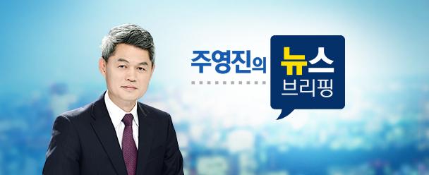 주영진의 뉴스브리핑