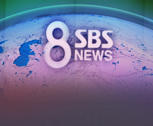 SBS 8뉴스
