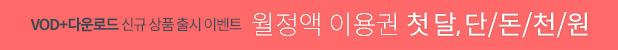 5월 황금연휴 할인 이벤트 3,000원으로 SBS 몰아보기
