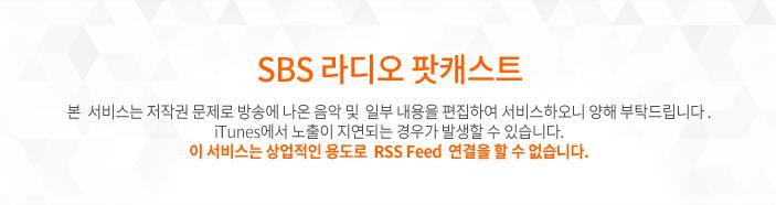 SBS라디오 팟캐스트. 본 서비스는 저작권 문제로 방송에서 나온 음악 및 일부 내용을 편집하여 서비스하오니 양해 부탁드립니다. iTunes에서 노출이 지연되는 경우가 발생할 수 있습니다. 이 서비스는 상업적인 용도로 RSS Feed 연결을 할 수 없습니다.