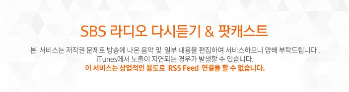 SBS라디오 다시듣기. 본 서비스는 저작권 문제로 방송에서 나온 음악 및 일부 내용을 편집하여 서비스하오니 양해 부탁드립니다. iTunes에서 노출이 지연되는 경우가 발생할 수 있습니다. 이 서비스는 상업적인 용도로 RSS Feed 연결을 할 수 없습니다.