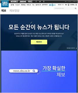 내가 만드는 새 미디어세상! SBS뉴스 예제화면