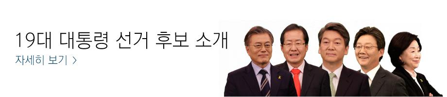19대 대통령 선거 후보 소개 자세히보기