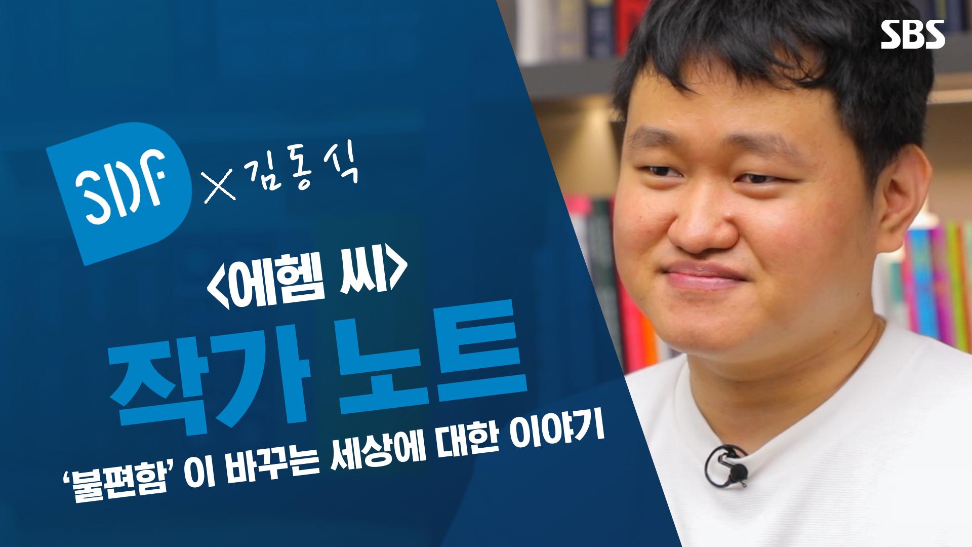 에헴씨 - 작가노트