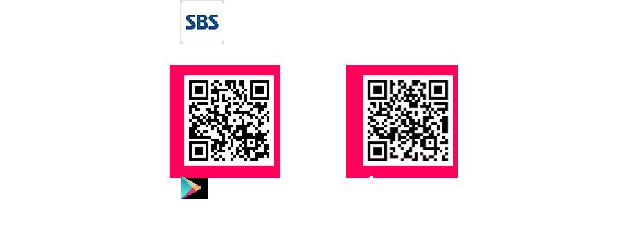 앱을 설치해주세요! Google play SBS 앱 다운로드 QR코드 , App Store SBS 앱 다운로드 QR코드