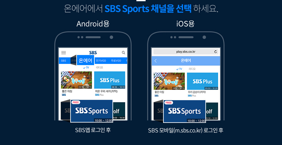 온에어에서 SBS Sports 채널을 선택 하세요. android용 SBS앱 로그인 후 온에어 탭의 SBS Sports 썸네일 클리하여 사용, ios용 SBS모바일(m.sbs.co.kr)로그인후 온에어 탭의 SBS Sports 썸네일 클리하여 사용