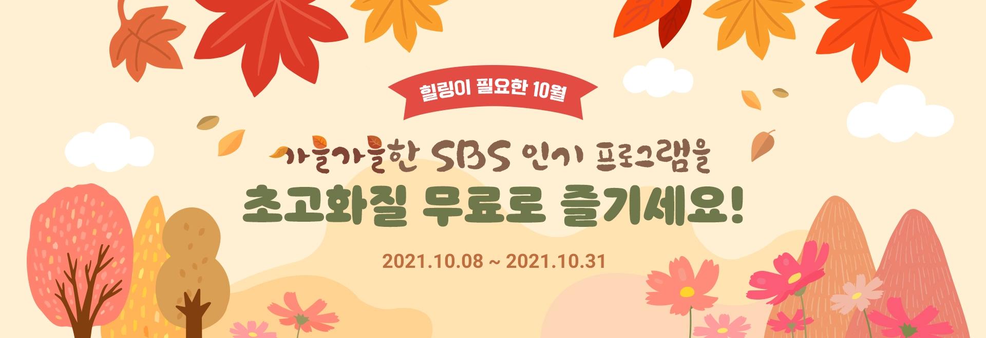 힐링이 필요한 10월, 가을가을한 SBS 인기 프로그램을 초고화질 무료로 즐기세요!, 2021.10.08 ~ 2021.10.31