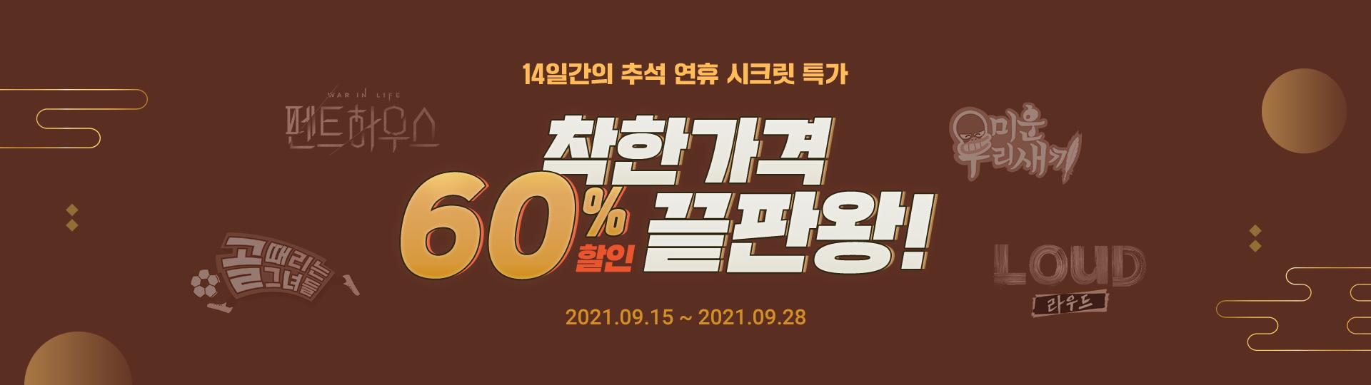 14일간의 추석 연휴 시크릿 특가 착한 가격 60% 할인 끝판왕! 2021.09.15~2021.09.28