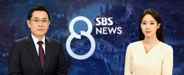 SBS 8뉴스 주말