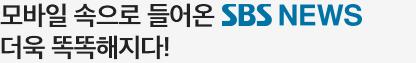 모바일 속으로 들어온 SBS 뉴스, 더욱 똑똑해지다!