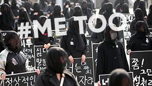 미 투 #MeToo