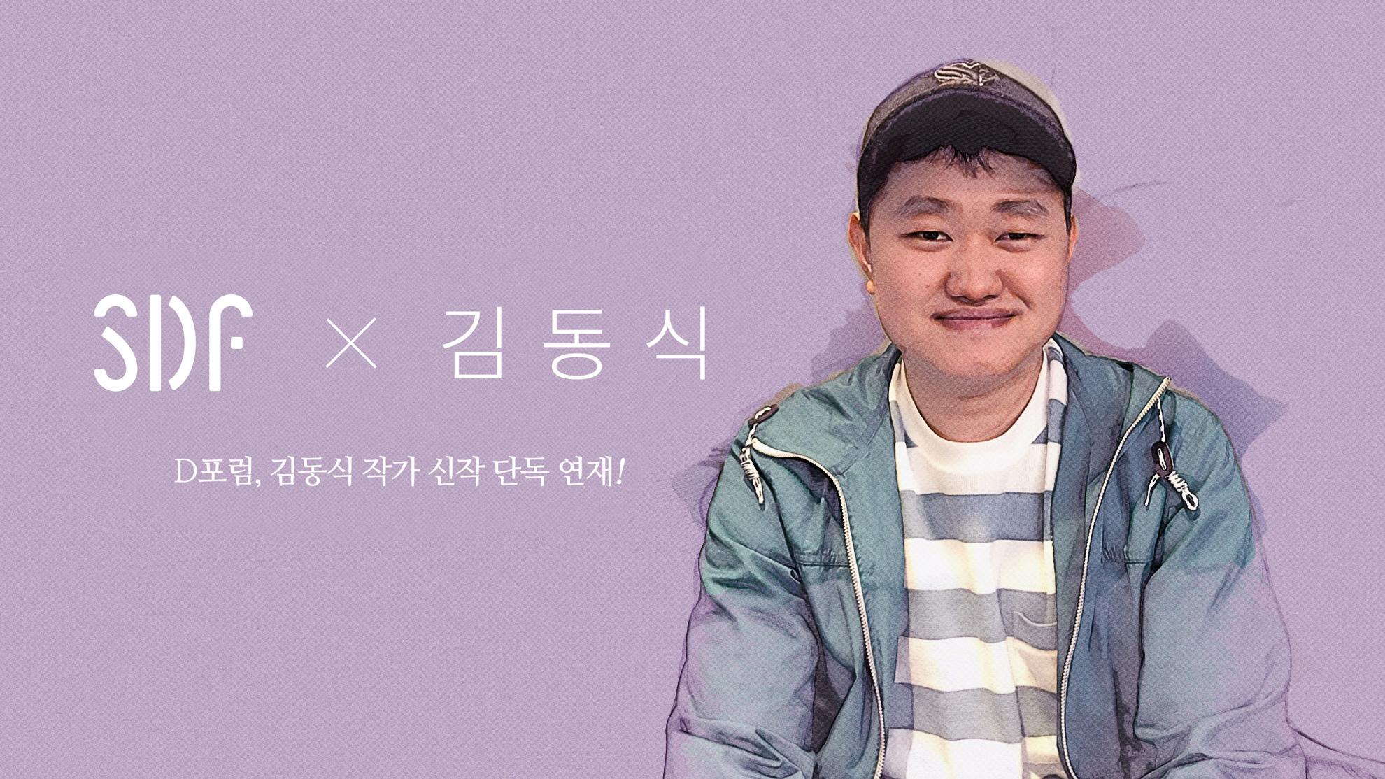 김동식 작가 소개