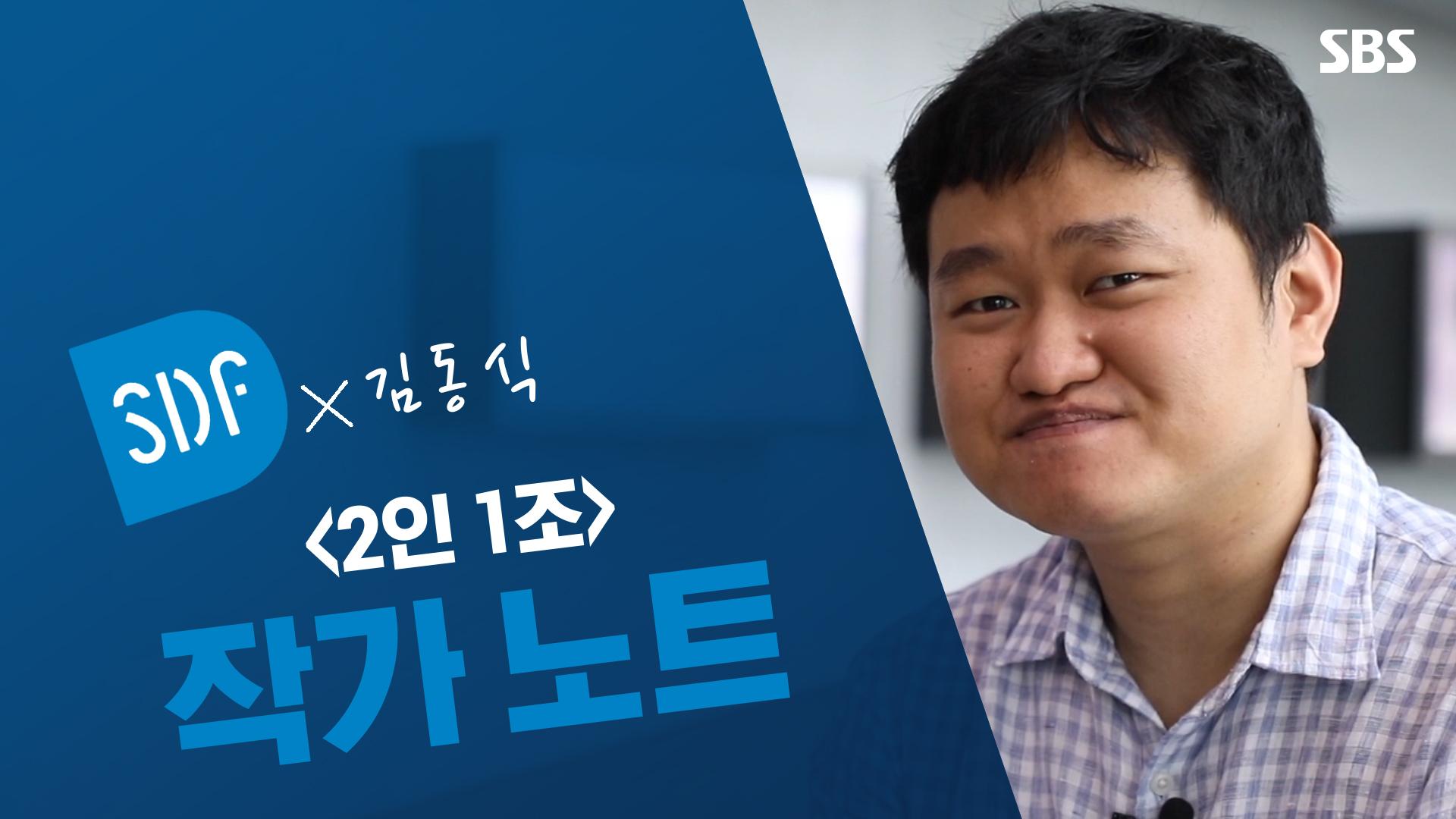 2인 1조 - 작가노트